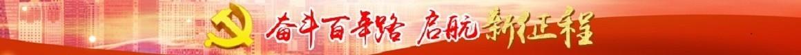 奮(fen)斗百(bai)年路 啟航新征程